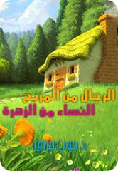 dailybarid=rijal-marikh-nissa-zahra