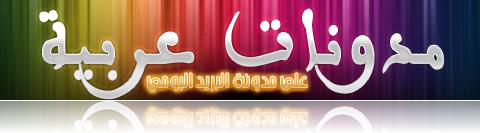 moudawanat1