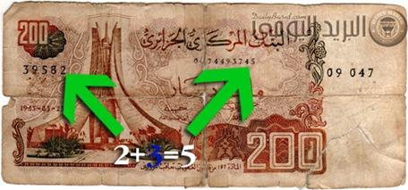 الأوراق النقدية من فئة 500 دج